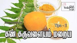 Kan karuvalayam maraya | Beauty tips in Tamil