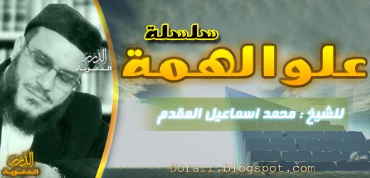 كتاب علو الهمة للشيخ محمد إسماعيل المقدم pdf
