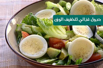 جدول غذائي لتخفيف الوزن