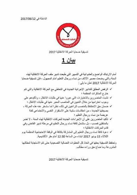 البيان الأول لتنسيقية ضحايا الحركة الانتقالية 2017