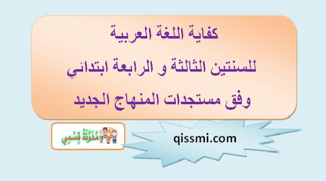 كفاية مادة اللغة العربية