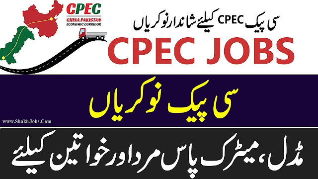 CPEC Jobs 2020 China Pakistan Economic Corridor Advertisement Latest