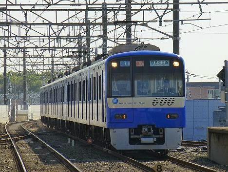 アクセス特急 京急久里浜行き 600形606Fブルースカイトレイン
