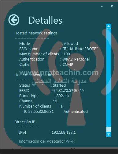 برنامج RedAdHoc لجعل الحاسوب رواتر موزع للأنترنت