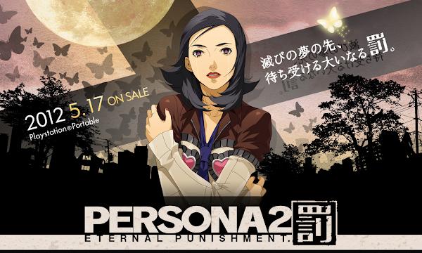 Persona 2: Eternal Punishment PSP ISO Screenshots #4