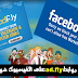 طريقه نشر روابط ad.fly على الفيسبوك بدون حظر