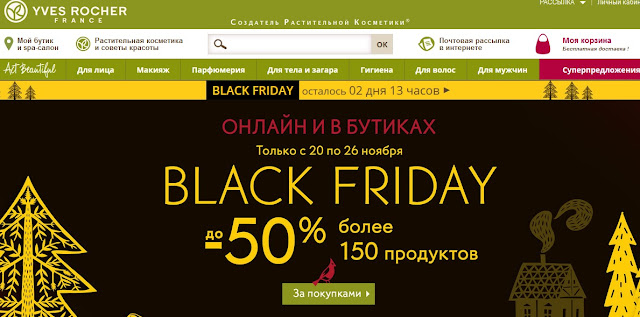 https://ad.admitad.com/g/6de2a29e2bae7ae1ba54c188ef9305/?ulp=https%3A%2F%2Fwww.yves-rocher.ru%2F