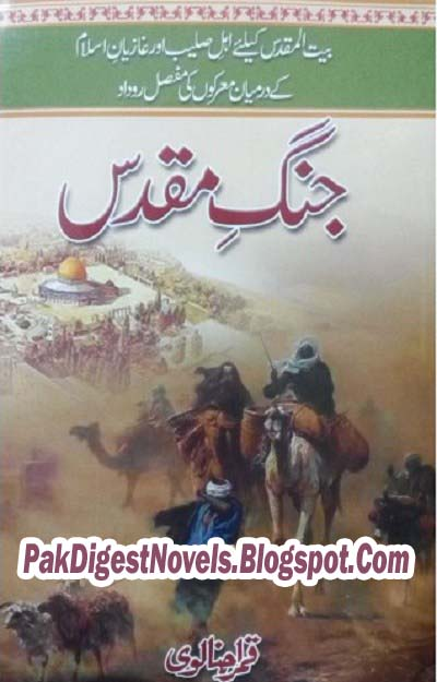 Jang E Muqaddas History Novel By Qamar Ajnalvi Pdf Free Download