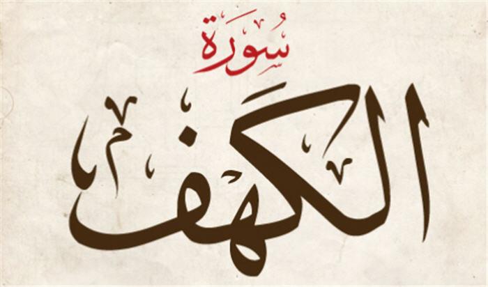 Bacaan Arab Al Quran Surat Al Kahfi Ayat 1 110 Dan