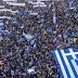 Συλλαλητήριο Κυριακής: «Θα είναι η ογκωδέστερη συγκέντρωση που έγινε ποτέ διότι το όνομα σημαίνει έδαφος» !