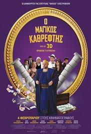Ο Μαγικός Καθρέφτης (2016) ταινιες online seires xrysoi greek subs