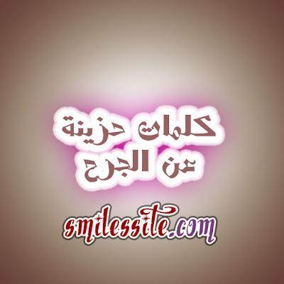 كلمات حزينة عن الجرح إبتسم Ibtasim