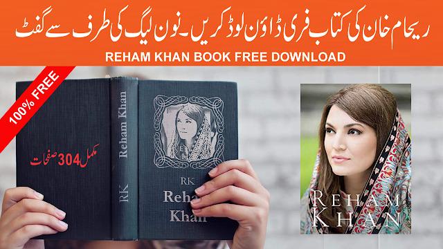 reham khan amazon, reham khan book amazon, reham khan book free download, reham khan book pdf, reham khan book archive, Reham Khan Book pdf free download,