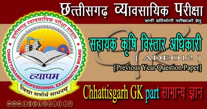 छत्तीसगढ़ व्यापम सामान्य ज्ञान प्रश्नोत्तरीः CG (ADEO) Previous Years Questions Paper in Hindi