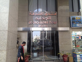 Al Shourfah Hotel - Madinah