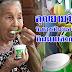 เด็กยังอึ้ง.! คุณยายวัย 84 กินไอศครีมวันละ 2-3 ถ้วย กินมาแล้วกว่า 5 ปี