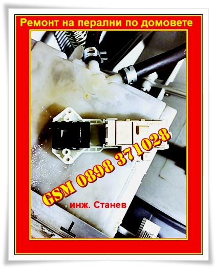 Снимки,   ремонти на перални,  ремонт на перални, сервиз, техник,   Помпа на пералня, пералня,  Изгоряла блокировка на пералня,  ремонт на пералня,  Скъсан маншон на пералня,  перални, ремонт,  майстор, маншон,блокировка,помпа,ключалка,перални,  Счупена ключалка за люк на пералня General Electric,  ключалки,  поправен, Счупена ключалка за люк на пералня,   ключалка за пералня General Electric, люк, инж. Станев, Ремонт на перални в дома,   видео, ремонт на черна и бяла техника,
