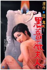 Dan Oniroku: Lady Black Rose 1978