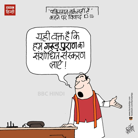 india pakistan cartoon, hindutva, caroons on politics, indian political cartoon, bbc cartoon, hindi cartoon