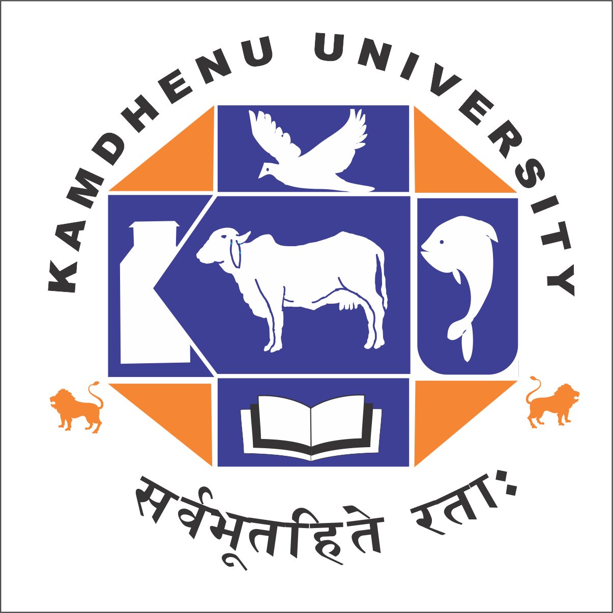 Naukri vacancy recruitment in Kamdhenu University