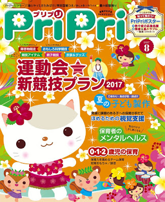 PriPri 2017年08月号 raw zip dl