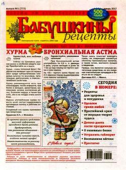 Читать онлайн журнал<br>Бабушкины рецепты (№1 2017)<br>или скачать журнал бесплатно
