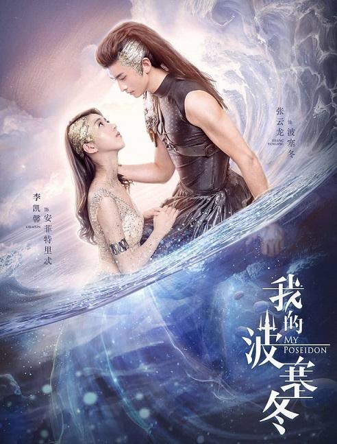 Xem Phim Thần Poseidon Của Tôi