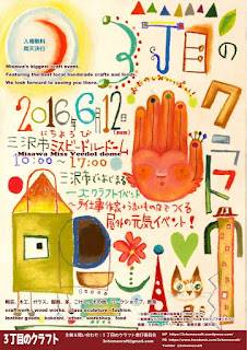 3 Chome Craft 2016 poster 平成28年 3丁目のクラフト 三沢市 ポスター Misawa City