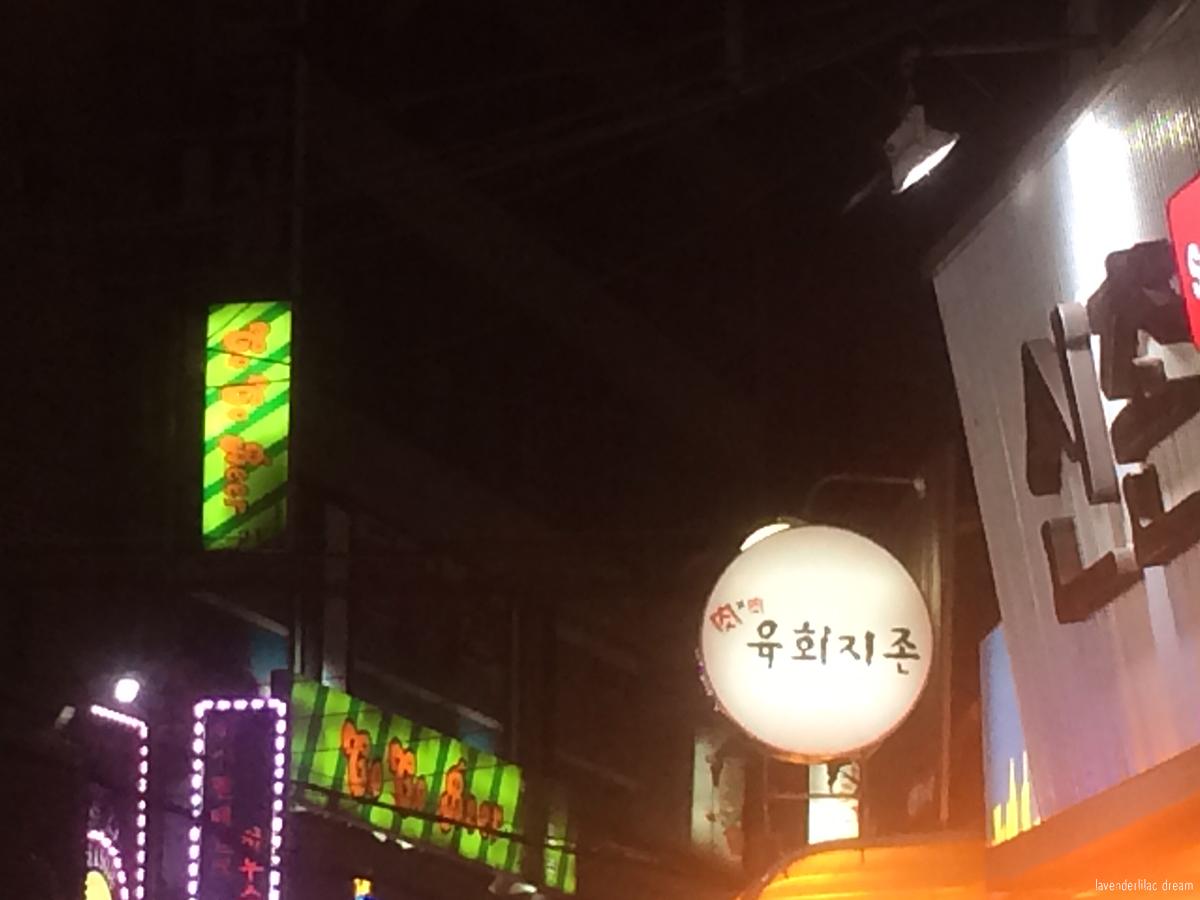 South Korea, Seoul, Sinchon, YISS 2014, Yukhoe Jijon