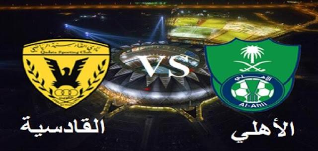نتيجة مباراة الاهلي والقادسية اليوم فوز القادسيه 4-1 فى الجوله الثامنة عشر من دوري جميل السعودى