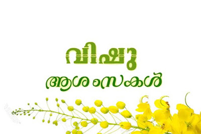 Vishu photos and Wishes