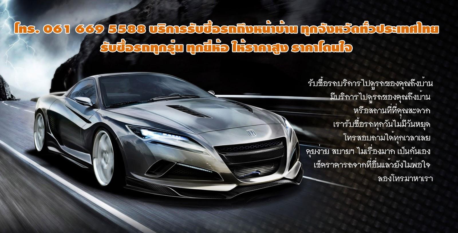 รับซื้อรถยนต์ ทุกยี่ห้อ ให้ราคาสูง จ่ายสดทันที โทร.061-669-5588