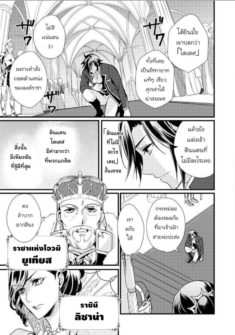 อ่านการ์ตูน Daites Ryou Koubouki ตอนที่ 8 หน้าที่ 3