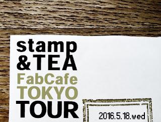 stamp&TEA 2016.5.18