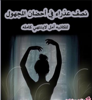تحميل رواية نصف عذراء في أحضان المجهول كاملة pdf