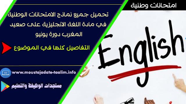 هام جدا تحميل جميع نماذج الامتحانات الوطنية في مادة اللغة الانجليزية على صعيد المغرب دورة يونيو لتلاميذ السنة الثانية باكالوريا من سنة 2008 الى سنة 2018
