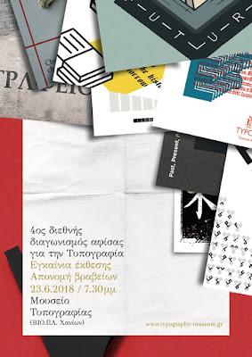 Χανιά: Βραβεία στο Μουσείο Τυπογραφίας για τον διαγωνισμό αφίσας