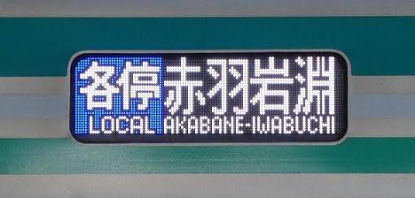 東急目黒線 東京メトロ南北線直通 各停 赤羽岩淵行き2 東京メトロ9000系FCLED
