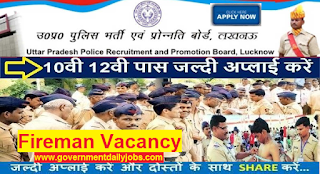 UP Police Recruitment 2017 Apply for 1478 Fireman Posts