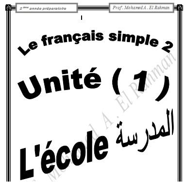 مذكرة اللغة الفرنسية Le français Simple 2  للصف الثاني الاعدادى الفصل الدراسي الأول