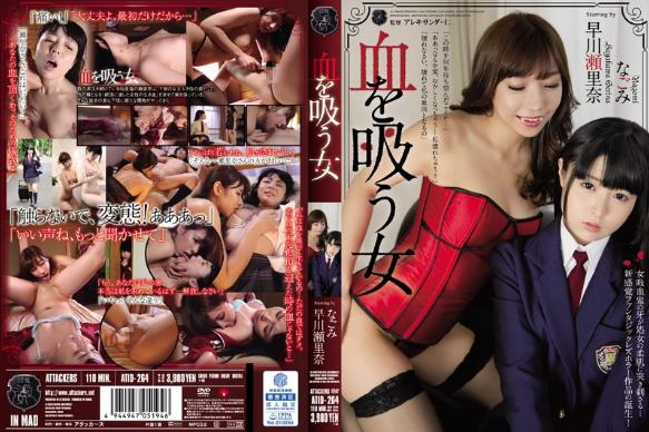 Bokep Jepang Lesbi Serina Hayakawa dan Nagomi