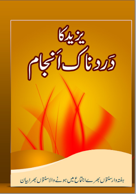 Download: Yazeed Ka Drdnaak Anjaam  pdf in Urdu