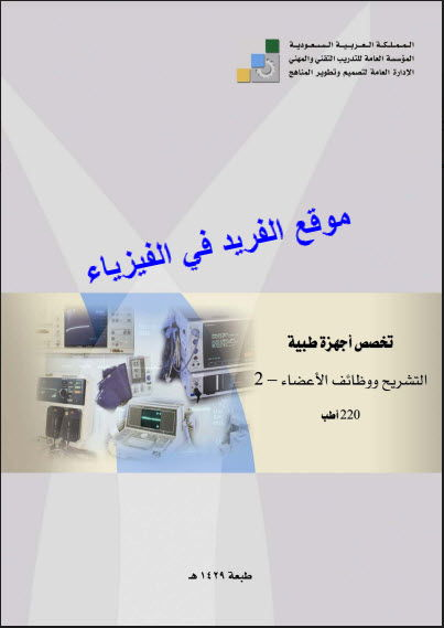 كتاب علم التشريح الرياضي pdf