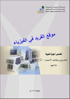 كتاب التشريح ووظائف الأعضاء 2 pdf، كتب الأجهزة الطبية