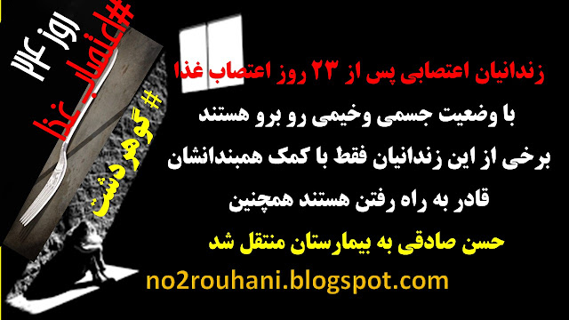 بیست و سومین روز اعتصاب غذای زندانیان سیاسی زندان #گوهردشت