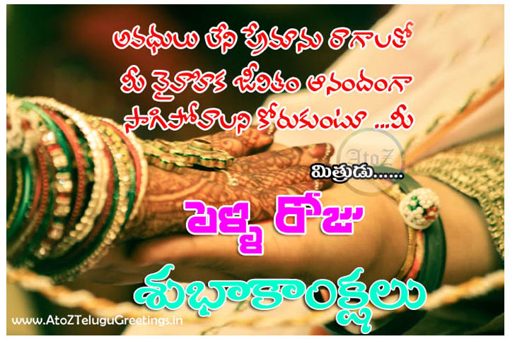 Beautiful Marriage Day Greetings In Telugu Telugu Marriage