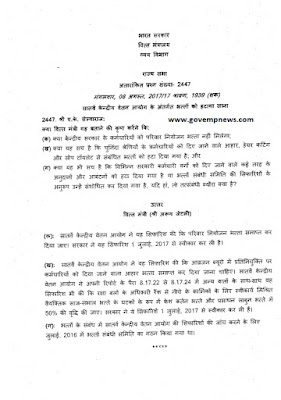 7cpc-allowance-abolition-latest-news-hindi