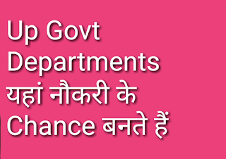 ऐसे Up Govt Departments जहां नौकरी के chance हैं ज्यादा