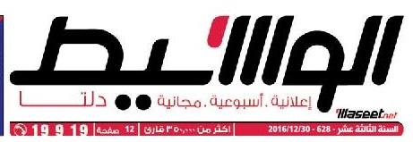جريدة وسيط الدلتا عدد الجمعة 30 ديسمبر 2016