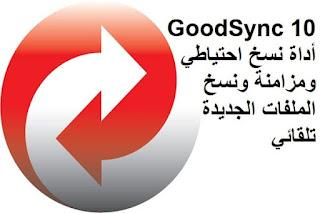 GoodSync 10 أداة نسخ احتياطي ومزامنة ونسخ الملفات الجديدة تلقائي